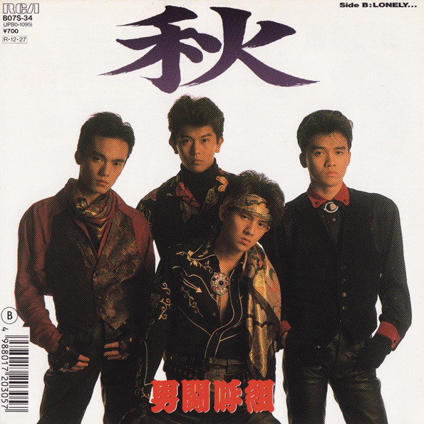 Image result for time zone 男 闘呼 組